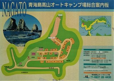 青海島高山オートキャンプ場案内2.jpg
