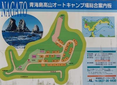 青海島高山オートキャンプ場案内板.jpg