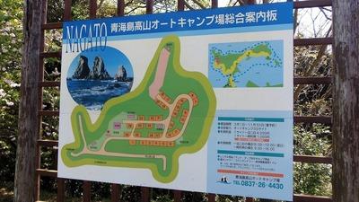 青海島高山オートキャンプ場総合案内板.jpg