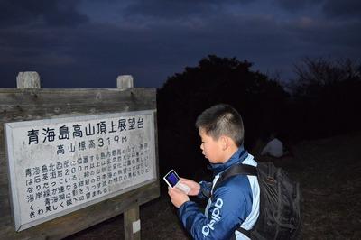 青海島高山展望台説明.jpg