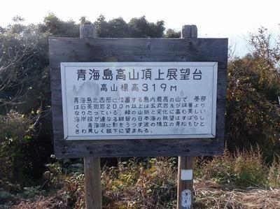 青海島高山頂上展望台案内.jpg
