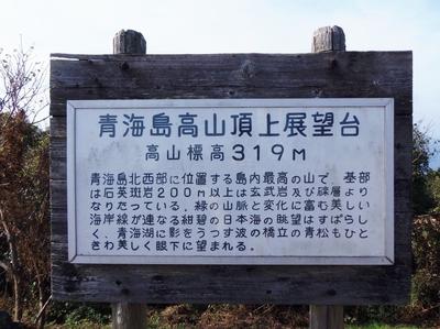 青海島高山頂上展望台説明.jpg