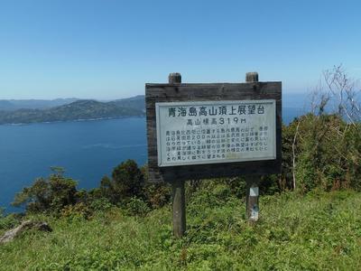 青海島高山頂上展望台説明板.jpg
