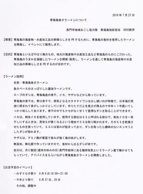青海島魚介ラーメン説明.jpg