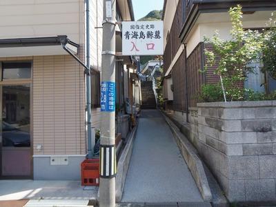 青海島鯨墓入口.jpg