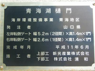 青海湖桶門説明.jpg