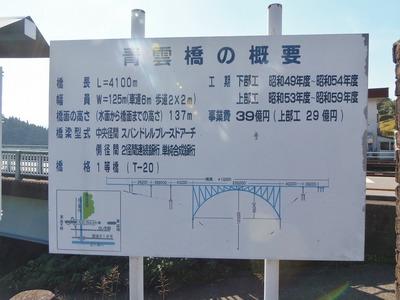 青雲橋の概要.jpg