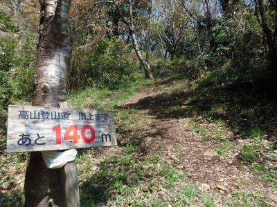 頂上まであと140m.jpg