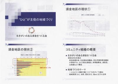 須金説明資料1.jpg