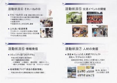須金説明資料3.jpg