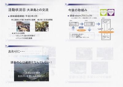 須金説明資料4.jpg