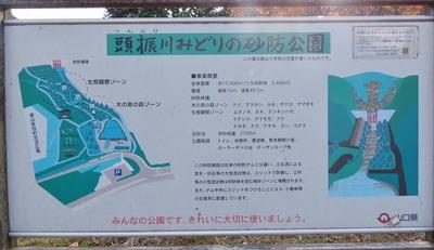 頭振川みどりの砂防公園説明.jpg