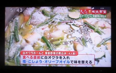 食べる直前に白オクラを入れ、塩・こしょう・オリーブオイルで味を調える 13.jpg