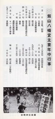 飯山八幡宮年中行事1.jpg