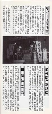飯山八幡宮年中行事2.jpg