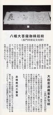 飯山八幡宮年中行事3.jpg