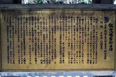 飯山八幡宮御由緒.jpg