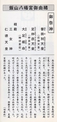 飯山八幡宮御由緒1.jpg