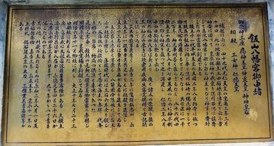 飯山八幡宮御由緒2.jpg