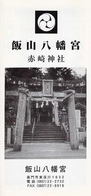 飯山八幡宮案内1.jpg