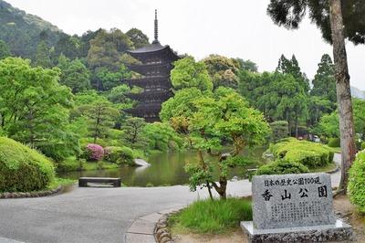 香山公園・国宝瑠璃光寺五重塔.jpg