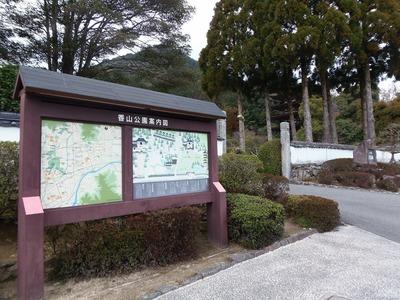 香山公園入口.jpg