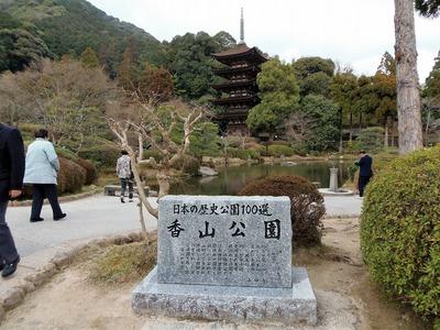 香山公園石碑.jpg