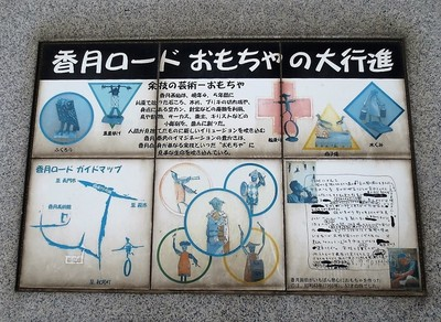 香月ロードおもちゃの大行進説明1.jpg