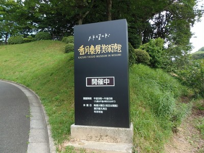 香月泰男美術館1.jpg