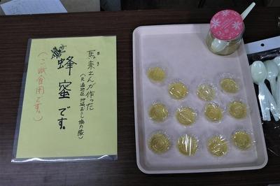 馬来さんの蜂蜜.jpg