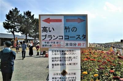 高いブランコ・竹のコースター案内.jpg