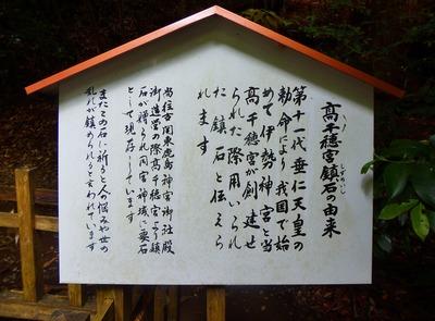 高千穂宮鎮石の由来.jpg