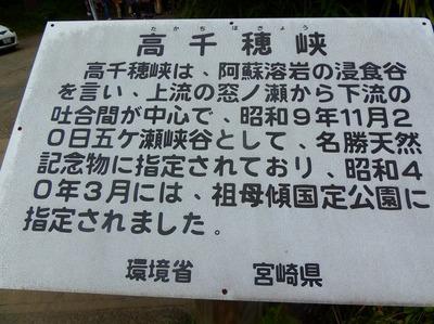 高千穂峡説明.jpg
