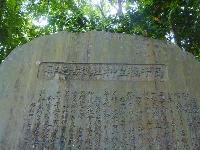 高千穂皇神社復古之碑1.jpg