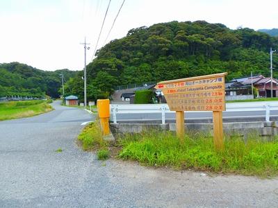 高山オートキャンプ場への道しるべ.jpg