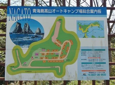 高山オートキャンプ場総合案内板.jpg