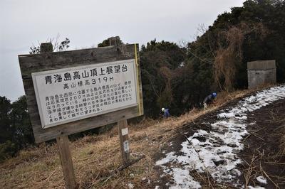 高山山頂傍の新設歩道周辺の抜き伐り1.jpg