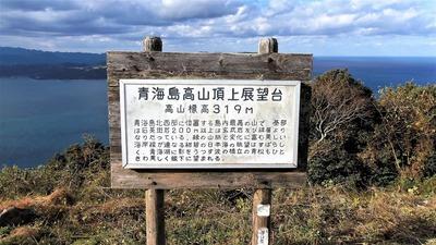 高山説明.jpg