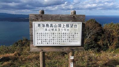 高山説明板.jpg