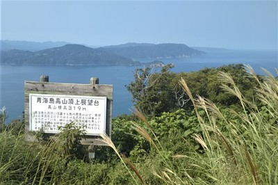 高山説明板とススキ.jpg