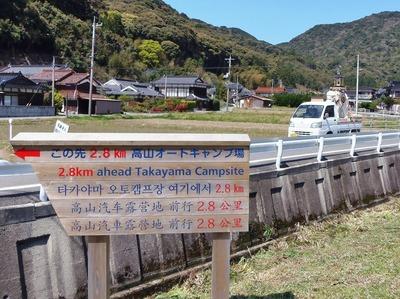 高山道しるべ付近.jpg
