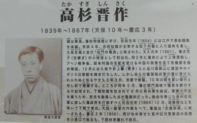 高杉晋作紹介.jpg