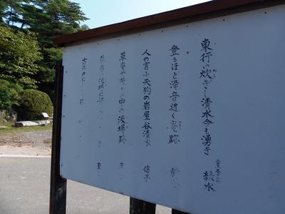 高杉晋作草庵の句.jpg
