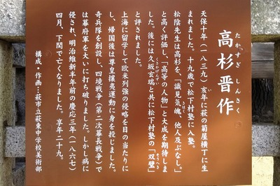 高杉晋作説明.jpg