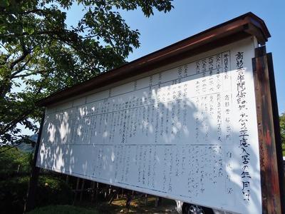 高杉晋作関係略年表.jpg