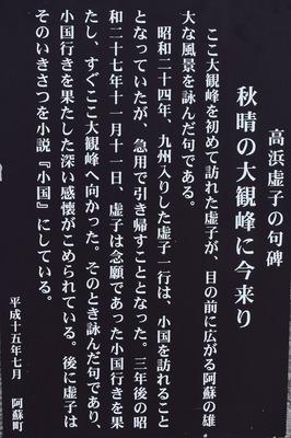高浜虚子句碑説明.jpg