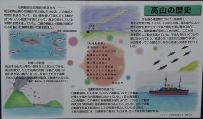 高間の歴史.jpg