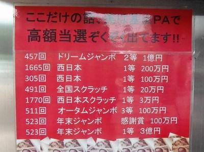 高額当選紹介.jpg