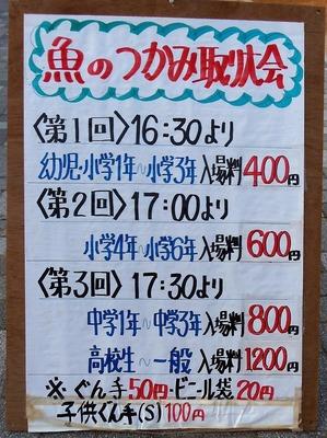 魚つかみ取り大会.jpg