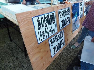 魚つめ放題.jpg